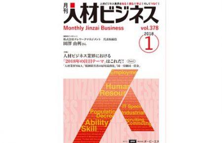 月刊人材ビジネス